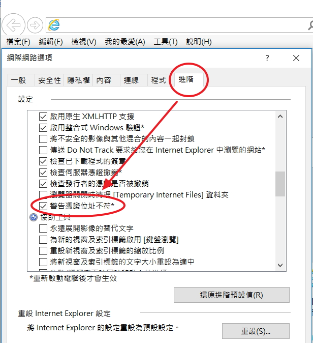 解決「IE顯示已限制此網站顯示安全性憑證有錯誤的內容」問題 – 青菜斜斜的