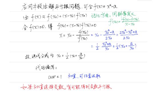 python求x的平方根_至尊小濤丫的博客-CSDN博客_python求平方根的代碼