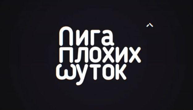 Лига плохих шуток | 9 крутых шоу на русском YouTube | Brain Berries