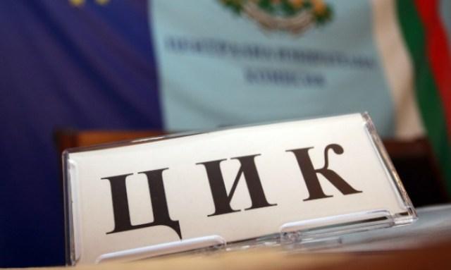 """""""Възраждане"""" внесоха документи в ЦИК за президентския вот"""