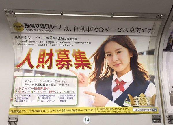 生田佳那 - 最正計程車運將拍半裸泳裝寫真照令人噴鼻血、甜美正妹運轉手也是模特兒,網友驚豔暴動:想搭她的車