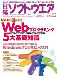 日経ソフトウエア2008年2月号