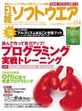日経ソフトウエア2008年4月号