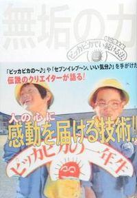 無垢の力 杉山恒太郎.jpg
