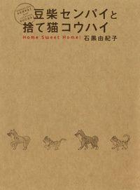 豆柴センパイと捨て猫コウハイ.jpg