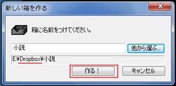 dropboxと紙copiの設定0010.JPG