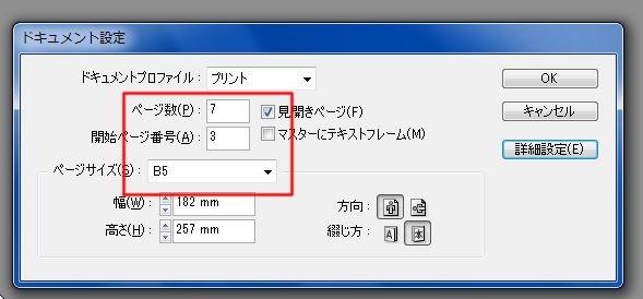 InDesignで同人小説本を作る06.JPG