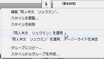InDesignで同人小説本を作る65.JPG