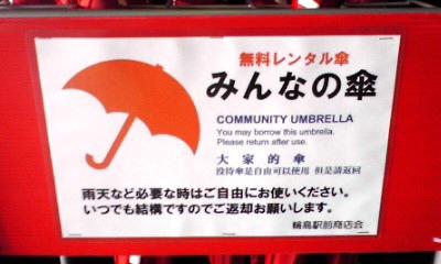 みんなの傘 | 門前80