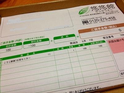 こうじ酵素 100円モニター