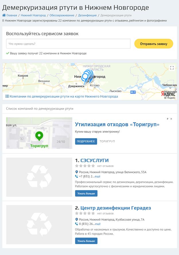 """I Nizhny Novgorod kan du kontakte centrum for desinfektion """"Geradez"""""""