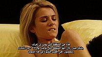 تعليم الجنس مترجم للعربية