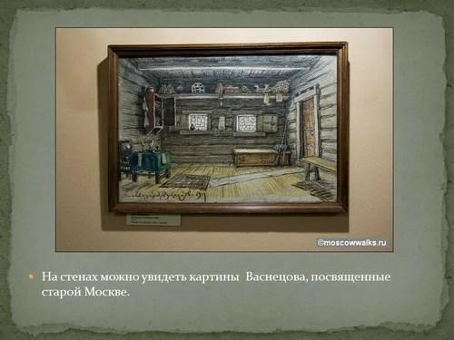 Музей истории Москвы - презентация