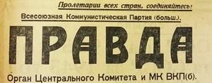 газета «Правда», 27 июня 1941 года