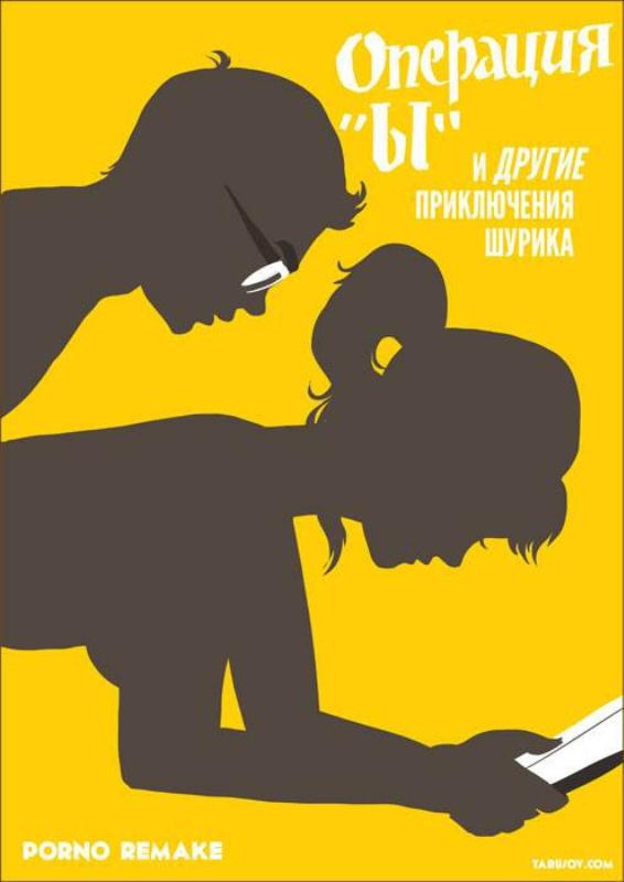 Тарусов: афиши советских фильмов в стиле фильмов для взрослых