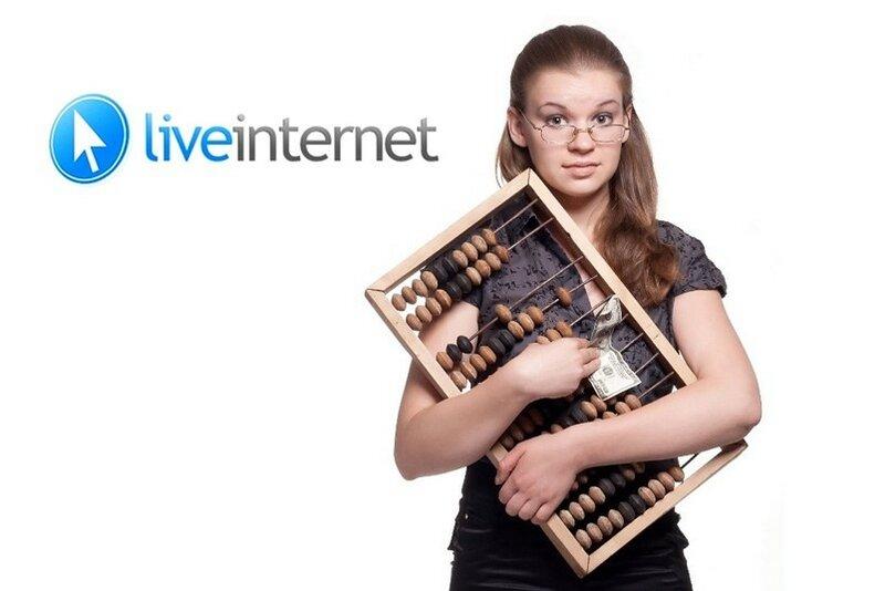 Установка статистики Liveinternet для блога WordPress