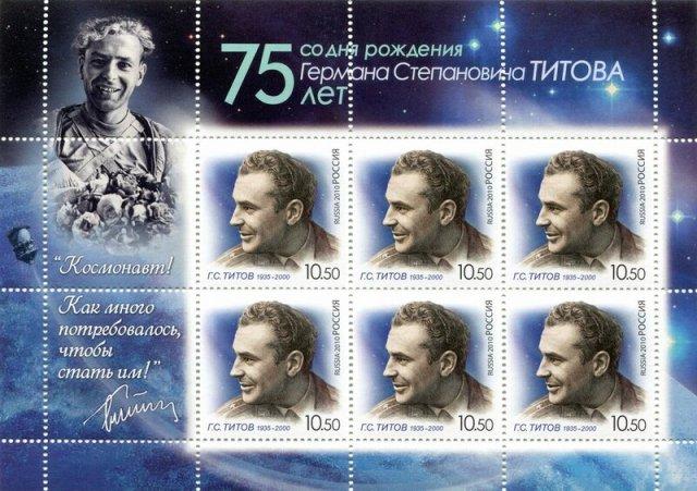 Почтовые марки и блоки по теме «Космонавт» (СССР   Россия)