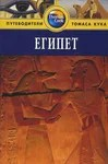 Египет, путеводители Томаса Кука