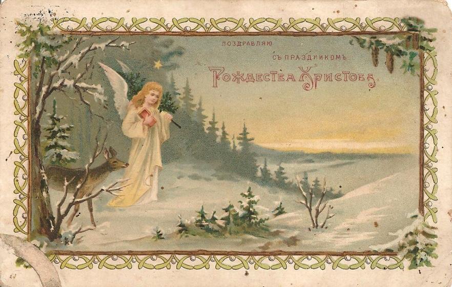 С рождеством открытка на русском