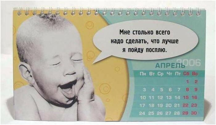 Антистрессовый календарь. Будет радовать офисный планктон в течение года