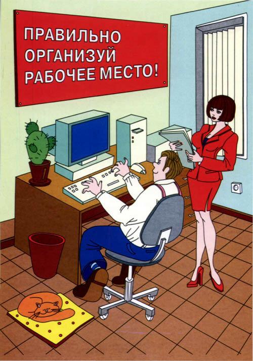 Правила работы за компьютером (в картинках)