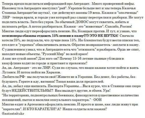20141009_Антрацит_ситуация.jpg