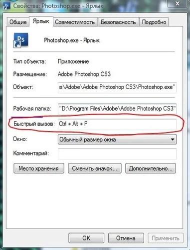 как назначить любой программе горячее сочетание клавиш(windows)