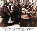 23 февраля 1917 г.