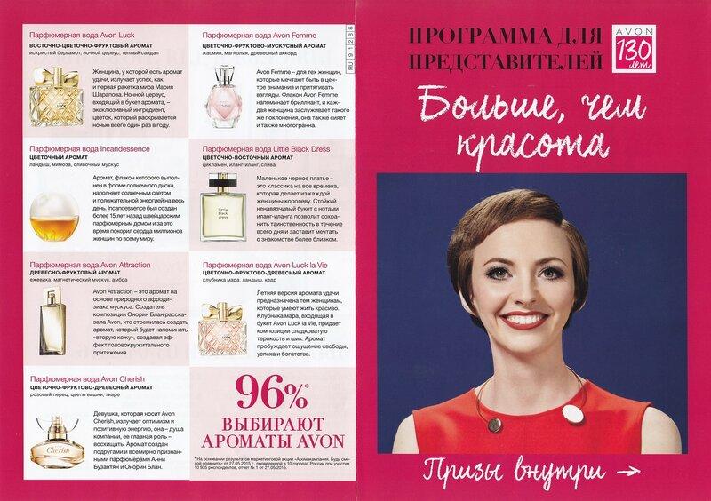 эйвон каталог для представителей украина