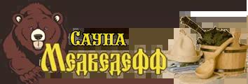 Сауна Медведефф Ульяновск