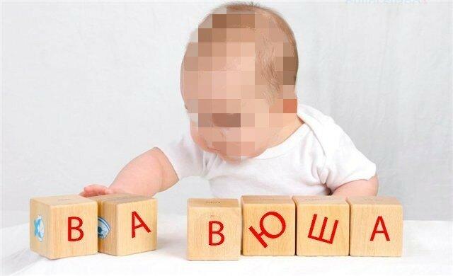 Три имени, которыми нельзя называть своих детей никогда!