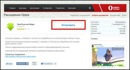 Расширение Opera SaveFrom.net помощник