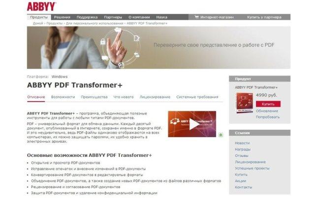 Как извлечь текст из файла в формате PDF (обновлено)