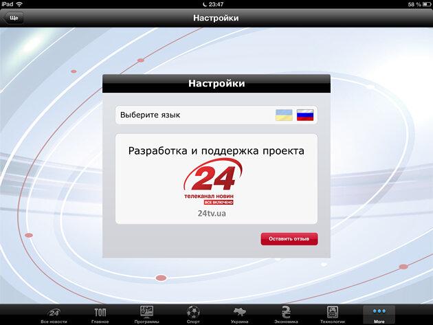 онлайн Новости 24 Новини 24 для iPhone и iPad
