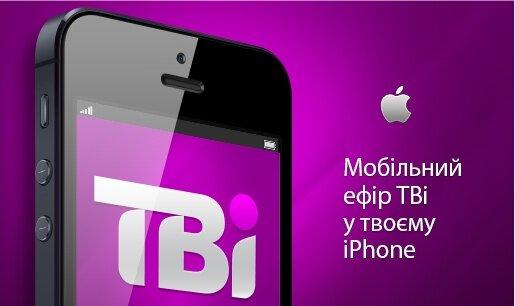 TVI для iPhone