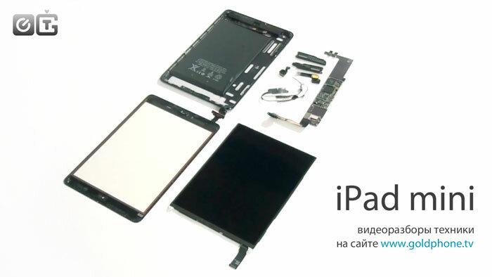 Самостоятельный разбор iPad Mini и технический обзор планшета