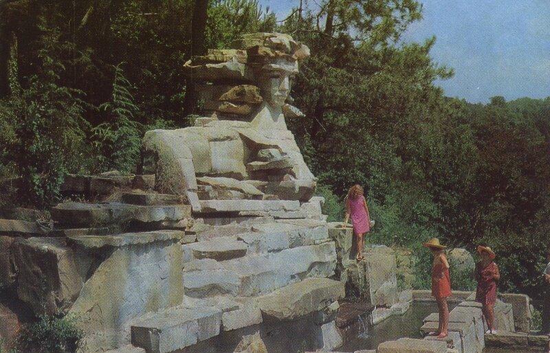 Сочи. Монумент Мацеста. Фото В.Панова, 1977