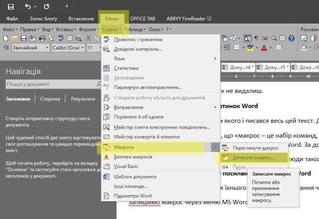Як видалити всі посилання в тексті та з картинок у Word