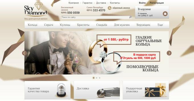 Интернет магазин ювелирных украшений SkyDiamond.ru