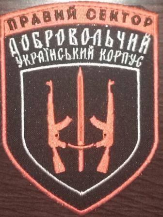 20140930_нашивка_ДУК_ПС.jpg
