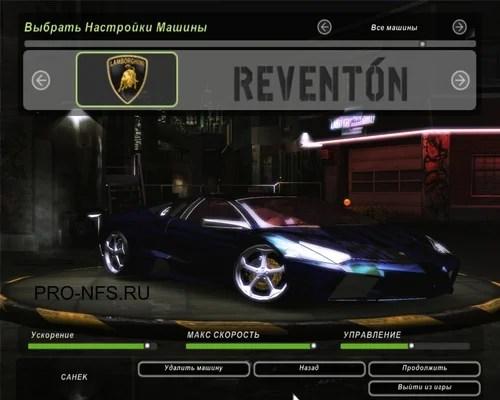 Lamborghini REVENTON для NFS: Underground 2 скачать ...