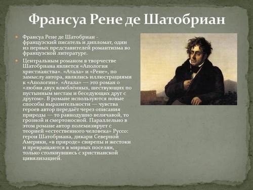 Романтизм в литературе XIX века