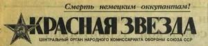«Красная звезда», 1 августа 1942 года, смерть немецким оккупантам