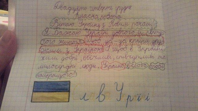 Україно, всього тобі найкращого!
