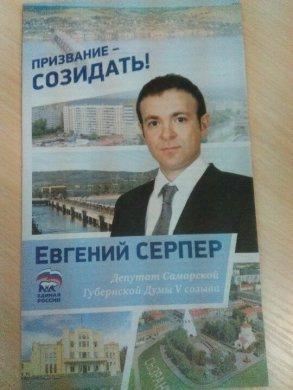Овчинников заработает на Тольятти?