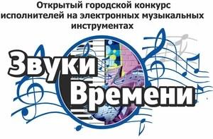 Логотип Звуки времени.jpg