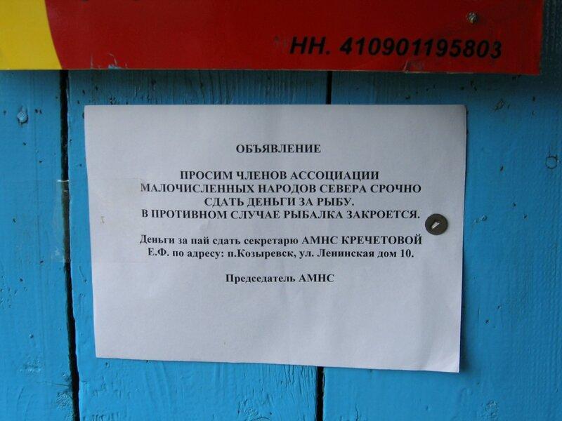 Объявление в Козыревске, Камчатка