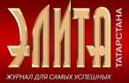 журнала Элита Татарстана