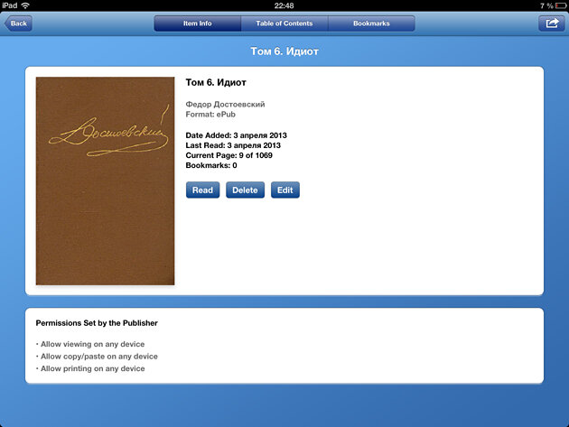 Bluefire Reader для iPhone и iPad