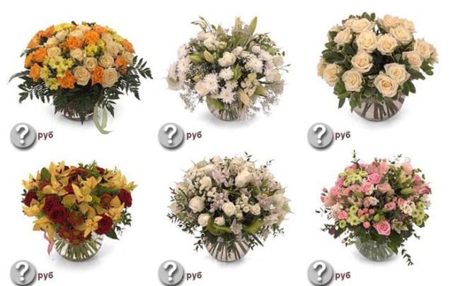 Служба доставки цветов: угадайте стоимость букетов